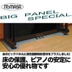 【レビューでクロスプレゼント!!】ITOMASA ビッグパネル スペシャル/グレー 断熱防音材使用 アップライトピアノ用 /送料無料