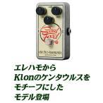 electro-harmonix Soul Food Klonケンタウルスモチーフのオーバードライブ