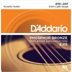 D'Addario EJ15×1セット フォスファーブロンズ Extra Light/メール便発送・代金引換不可 ダダリオ