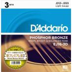 【限定パック】D'Addario EJ16-3D + NB1253 アコースティックギター弦3セット + ニッケルブロンズ 1セット/メール便発送・代金引換不可