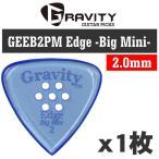 【ポイント5倍】GRAVITY GUITAR PICKS GEEB2PM Edge -Big Mini- [2.0mm with Multi-Hole/Blue] アクリル ピック/メール便発送・代金引換不可