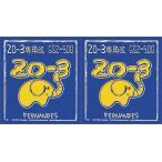 【ZO-3専用弦×2セット】FERNANDES GSZ-500×2 ZO-3専用弦 エレキギター弦 ぞうさん ゾウさん/メール便発送・代金引換不可
