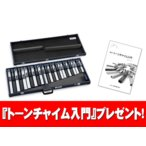 SUZUKI HB-250 + 入門書 トーンチャイム/25音セット/2オクターブ/送料無料