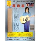 GRAND GUITAR 弱音器 ギター その他 弦楽器用 ミュート/メール便発送・代金引換不可