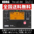 【ポイント2倍】KORG TM-60-BK ブラック チューナー/