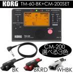 KORG TM-60-BK + CM-200 チューナー/メトロノーム +