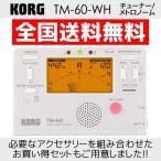 【ポイント2倍】KORG TM-60-WH ホワイト チューナー/