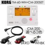 ショッピングチューナー KORG TM-60-WH + CM-200 チューナー/メトロノーム + コンタクトマイクセット/メール便発送・代金引換不可