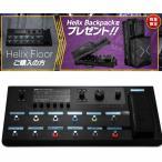 【ポイント6倍】【数量限定特価】LINE6 HELIX プロスペック・ギタープロセッサー/マルチエフェクター/送料無料