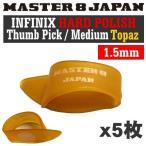【5枚セット】MASTER8 JAPAN IF-TP-M-TPZ×5 INFINIX HARD POLISH サムピック Medium/Topaz/メール便発送・代金引換不可