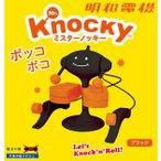 明和電機 Mr.Knocky ミスターノッキー ブラック/送料無料