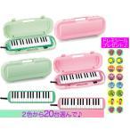 SUZUKI MXA-32G / MXA-32P 20台/ドレミシール付 メロディオン 32鍵 鍵盤ハーモニカ 鈴木楽器 スズキ ピアニカ メロディオン ピアニー 鍵盤ハーモニカ