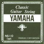 YAMAHA NS-110×1 クラシック弦/セット弦×1(NS110)/メール便発送・代金引換不可