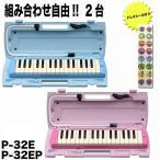 【ブルー/ピンク組合せ自由2台】YAMAHA P-32E/P-32EP×2/ドレミシール付/送料無料