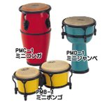 Pearl PMC-1 + PMD-1 + PMB-1 ミニコンガ ジャンベ ボンゴ 3点セット/送料無料