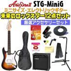 Aria ProII STG-MiniG/3TS/未来のロックスター12点セット/YAMAHA 15Wアンプ ショートスケールミニ・エレキギター/送料無料