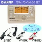 ショッピングチューナー YAMAHA TDM-75+チューナー用マイク/TM-20セット/メール便発送・代金引換不可