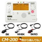 KORG TM-50 PW+CM-200 チューナー/メトロノーム+コンタクトマイクセット/メール便発送・代金引換不可