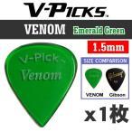 【ピック×1枚】V-PICKS V-VENOM Venom 1.5mm Emerald Green アクリルピック/メール便発送・代金引換不可