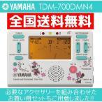 YAMAHA TDM-700DMN4 ミニー・マウス チューナー/メトロノーム【限定モデル】/メール便発送・代金引換不可