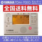 【ポイント2倍】YAMAHA TDM-700G チューナーメトロノ