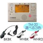 ショッピングチューナー YAMAHA TDM-700G + TM-20 チューナーメトロノーム/メール便発送・代金引換不可