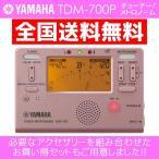 【ポイント2倍】YAMAHA TDM-700P チューナーメトロノ