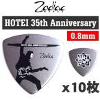 【ポイント5倍】ZODIAC WORKS HOTEI 35th×10 布袋寅泰 デビュー35周年記念 ギター ピック /限定モデル/メール便発送・代金引換不可