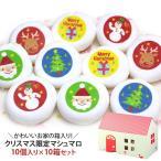 クリスマス マシュマロ 10個 個包装 お家の箱入り 10箱セット まとめ買い 冬季限定 チョコレート入り お菓子