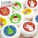 クリスマス マシュマロ 50個 チョコレート入り スイーツ ギフト 贈り物  プレゼント詰め合わせ プチギフト 配布 配る たっぷり まとめ買い