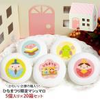 まとめ買い ひなまつり 雛祭 マシュマロ 5個入り 20箱セット チョコレート入りお菓子