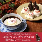 Latteマシュマロ ラテマル 3個 ねこチョコ 2個 動物さんスイーツセット お家の箱入り