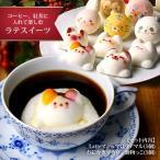 お菓子 ギフト Latte マシュマロ ラテマル 5個 お絵かきマカロン 動物っこ 5個 詰め合わせ かわいい  スイーツ