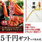 特選カニ目録ギフト・5千円のかに代+パネル代・景品・カタログ・グルメギフト券