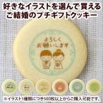 Yahoo!日本ロイヤルガストロ倶楽部ブライダル プリントクッキー 結婚式 ウェディング プチギフト 送料無料 直径43mm 1種類500枚以上から