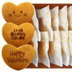 バレンタイン 文字入り どら焼き もじどら チョコ風味餡 10個セット ハート型 和菓子