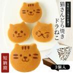 ねこのお菓子 どらネコ 3個入り 小豆餡 ギフト仕様 猫 動物 どら焼き ドラ焼き どらやき 和菓子 ギフト プレゼント
