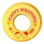 ウェディング用 名入れ バウムクーヘン 1個 ギフト箱入り ご結婚内祝い 引き出物 ブライダルギフト