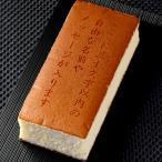 オリジナル メッセージ入り カステラ 0.6号 1本入 名前入り 化粧箱入り お菓子 プレゼント ギフト