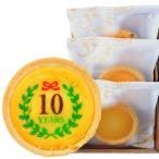 名入れ お菓子 チーズ タルト ギフト オリジナル ロゴ マーク 3個 化粧箱入り 創業 記念 創立 記念品 開店 祝い 開業 贈り物 プレゼント 特注 短納期