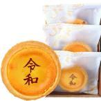 新元号 令和 れいわ 記念 チーズ タルト 3個 メッセージ お菓子 短納期