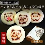 パンダさん イラスト入り もっちり白いどら焼き 3個入り|短納期 白どら お菓子