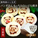 パンダさん イラスト入り もっちり白いどら焼き 10個入り|短納期 白どら お菓子