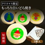 クリスマス イラスト入り もっちり白いどら焼き 3個入り|短納期 白どら お菓子 和菓子 どらやき ギフト プレゼント お祝い 内祝い