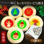 クリスマス イラスト入り もっちり白いどら焼き 5個入り|短納期 白どら お菓子 和菓子 どらやき ギフト プレゼント お祝い 内祝い