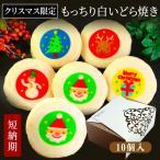クリスマス イラスト入り もっちり白いどら焼き 10個入り|短納期 白どら お菓子 和菓子 どらやき ギフト プレゼント お祝い 内祝い