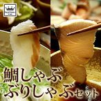 愛媛県ブランド魚 愛鯛と戸島一番ブリ しゃぶしゃぶセット 各3パック×2 送料無料
