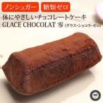 GLACE CHOCOLAT 零 グラス・ショコラ・ゼロ 1個 約60g ノンシュガー・糖類0のチョコレートケーキ