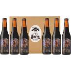 敬老の日 ビール ギフト いわて蔵ビール 牡蠣 黒ビール オイスタースタウト 330ml 6本 詰め合わせ 岩手 地ビール クラフト 麦酒 酒 お祝い 内祝い 還暦 お歳暮