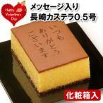 バレンタインのメッセージ蜂蜜カステラ 0.5号サイズ いつもありがとうございます 化粧箱入り 長崎県 お菓子 個人様 法人様 チョコ以外